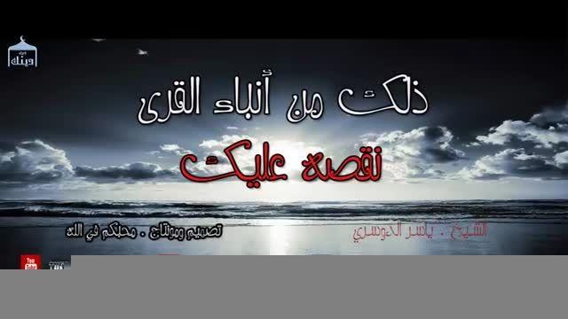 تلاوتی تاثیرگذار از شیخ یاسر الدوسری