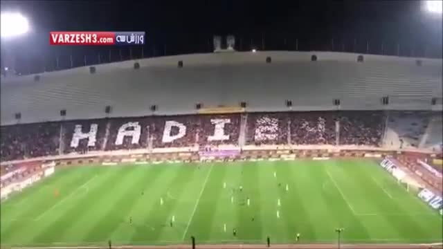 نشان دادن عدد 24 در ورزشگاه آزادی به احترام هادی نوروزی