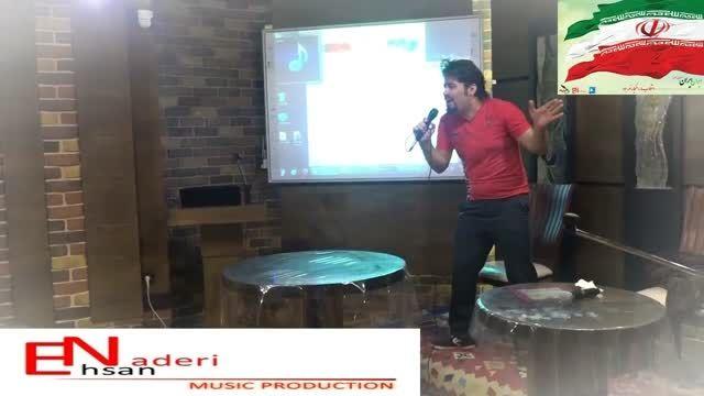 اجرا ایران ایران احسان نادری