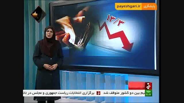 مرکز آمار: تورم مهر 13.3 درصد شد