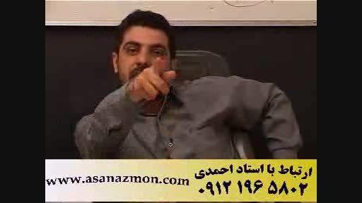 تدریس پایه ای و مفهومی زبان فارسی استاد احمدی - کنکور 2