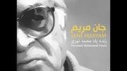 اجرای آهنگ زیبای جان مریم محمد نوری با صدای هومن
