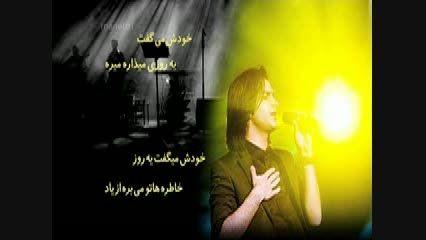 محسن یگانه.آخه دل من