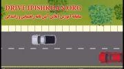 آموزش صحیح سبقت گرفتن در رانندگی - آموزش مجازی رانندگی