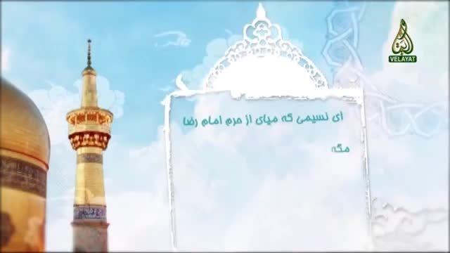 نماهنگ ویژه امام رضا (ع) با صدای حامد جلیلی