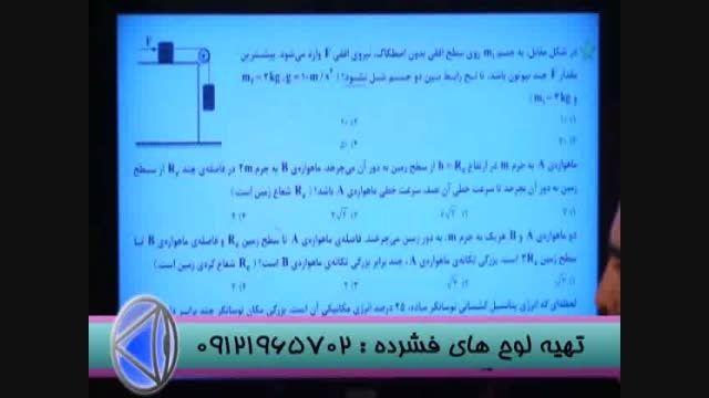 حل تست های فیزیک با مدرس تکنیکی مهندس مسعودی (6)