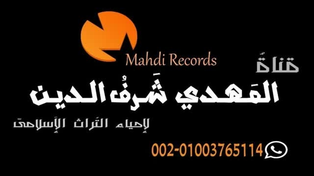 فصلت زیبا تجوید هاموش قران - استاد محمد مهدى شرف الدین