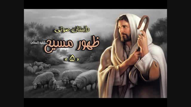 """داستان صوتی """"ظهور مسیح"""" - قسمت 5"""