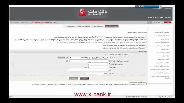 آموزش انجام حواله اینترنتی در بانکداری اینترنتی