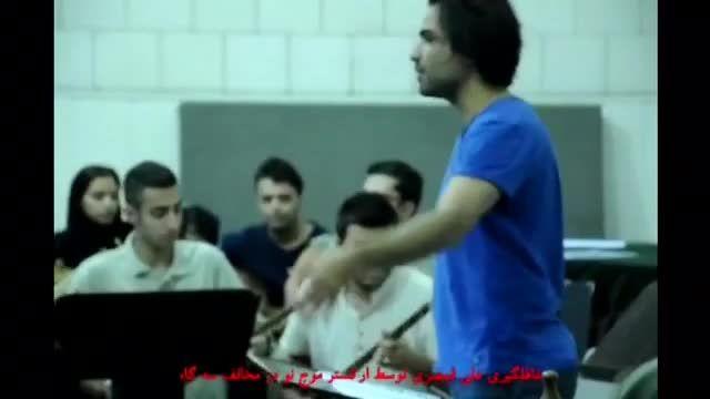 غافلگیری علی قمصری در تمرین ارکستر موج نو