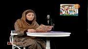 متن خوانی خاله سارا و آهنگ ماه می خنده از محمد رضا هدایتی
