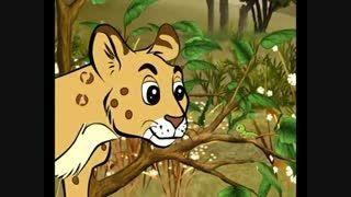 انیمیشن محیط زیست - دنیای حیوانات فارس 1(پلنگ مهربان)