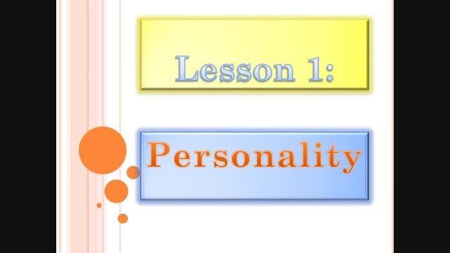 درس 1 زبان انگلیسی پایه نهم personality