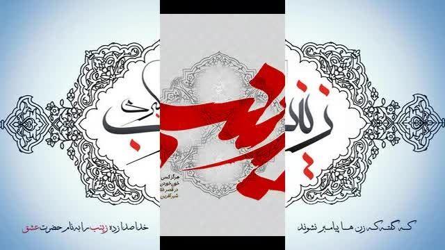 سخنان استاد علی اکبر رائفی پور درمورد حضرت زینب و کربلا