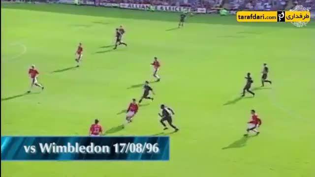 هفت گل برتر «دیوید بکام» در منچستر یونایتد