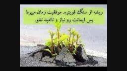 کنکور95، کلیپ فول انگیزشی کنکور  ، استاد علیرضا افشار