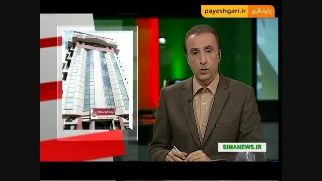 بیمه ایران به یکی از تعهدات خود در قبال بیمه توسعه عمل