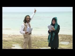 گروه تئاتر جزیره - نمایش گونه های زخمی خلیج - قسمت دوم