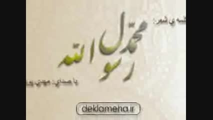 "دکلمه شعر "" محمد رسول الله "" مهدی پورآزاد"
