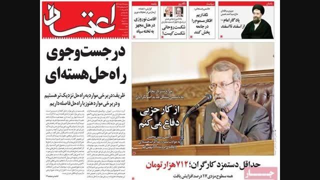گروه سبا - کلیپ گزیده خبری 30 ثانیه -سه شنبه 26 اسفند