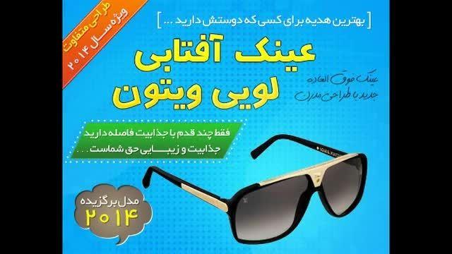 خرید عینک آفتابی زنانه و مردانه Louis Vuitton