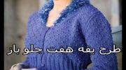 آموزش بافتنی دومیل از خانم منصوره یاوری