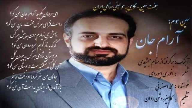 3سین:آرام جان-محمد اصفهانی