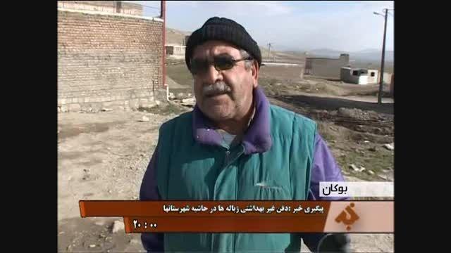 مسایل زیست محیطی در اذربایجان ایران (زباله)