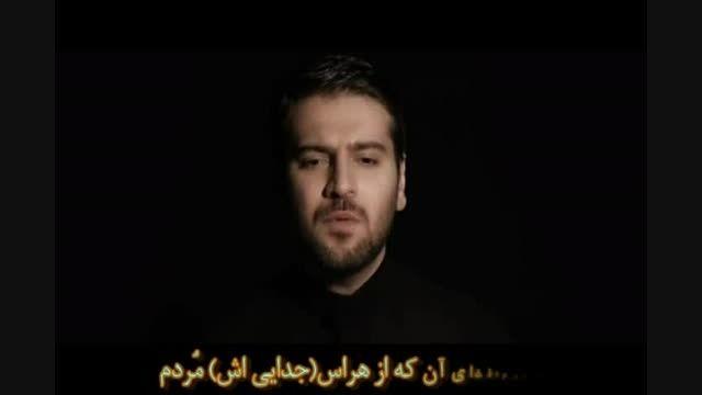 سامی یوسف - سوگواری با زیرنویس فارسی
