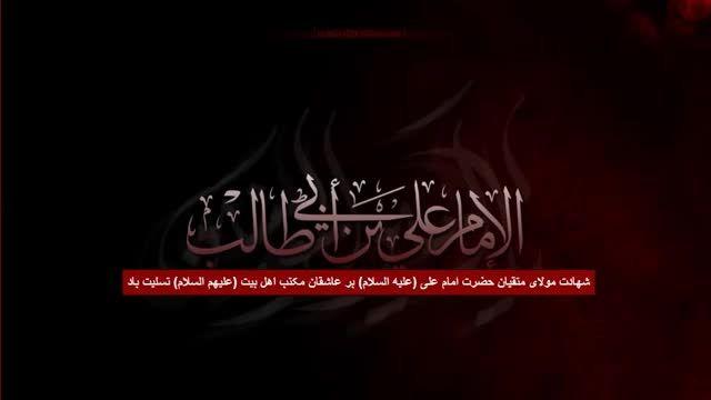 مداحی ویژه شهادت امام علی (ع) /حاج میثم مطیعی(رمضان94)