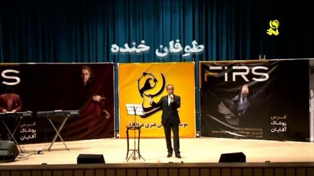 یکی از بهترین و پر هیجان ترین کنسرت خنده حسن ریوندی