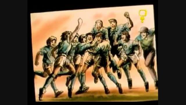 کارتون فوتبالیست ها 3 قسمت 1 دوبله فارسی