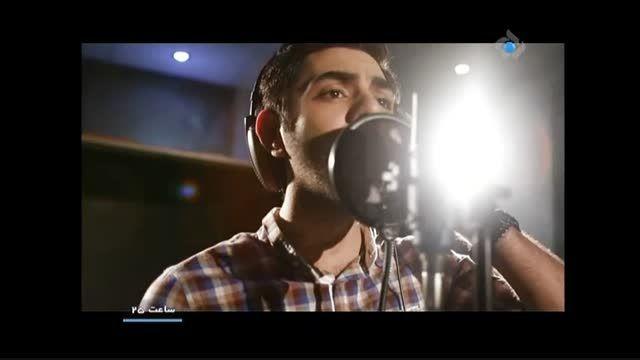ماه عسل 94 با صدای امیر علی بهادری پخش شده در برنامه