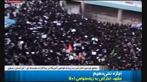 اجتماع «ما اجازه نمی دهیم» مردم ولایی مشهد مقدس!