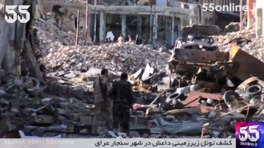 کشف تونل زیرزمینی داعش در شهر سنجار عراق