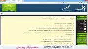 راهنمای 121 - سامانه رایگان پیام رسان