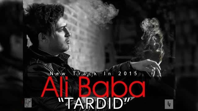آهنگ زیبا تردید از علی بابا