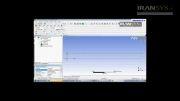 درس اول: آشنایی با محیط نرم افزار ANSYS Workbench