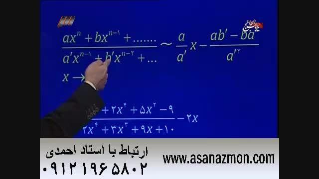 تدریس درس ریاضی با روش های فوق سریع - 8