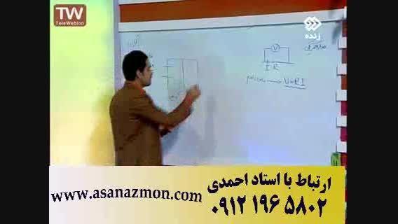 تدریس تکنیکی و فوق سریع فیزیک با امپراطور فیزیک کنکور 4