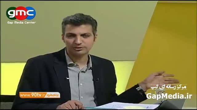 میزان درآمد برنامه 90 از ویژه برنامه فوت هادی نوروزی
