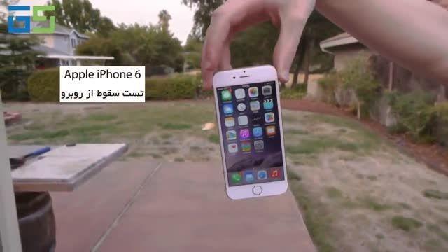 تست سقوط تمامی آیفون ها از iPhone 2G تا iPhone 6 Plus !