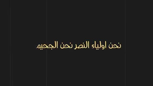 ابو عزراییل دوسِت داریم (قاتل داعش)عراق - لبنان - سوریه