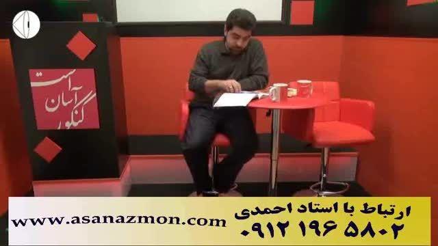 آموزش خط به خط دین و زندگی کنکور استاد احمدی - 2/5
