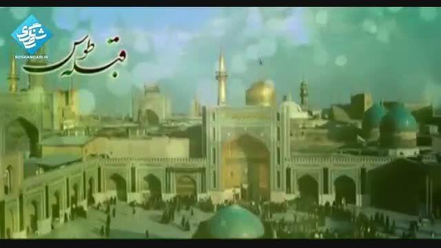 سلام بر امام رئوف امام مهربانی ها علی بن موسی الرضا(ع)
