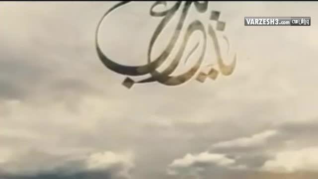مدح حضرت زینب سلام الله علیها