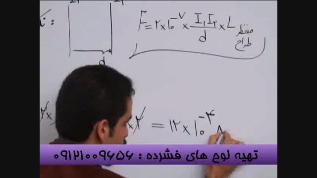 تست های کنکوررا تکنیکی حل کنیم با امپراطور فیزیک سیما-4