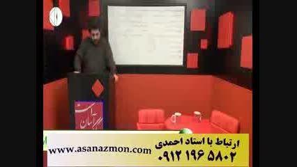 دین و زندگی آسان است استاد احمدی - کنکور 4