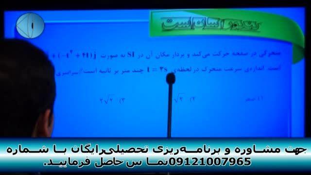 حل تکنیکی تست های فیزیک کنکور با مهندس امیر مسعودی-57