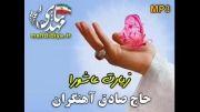 زیارت عاشورا: با نوای حاج صادق آهنگران
